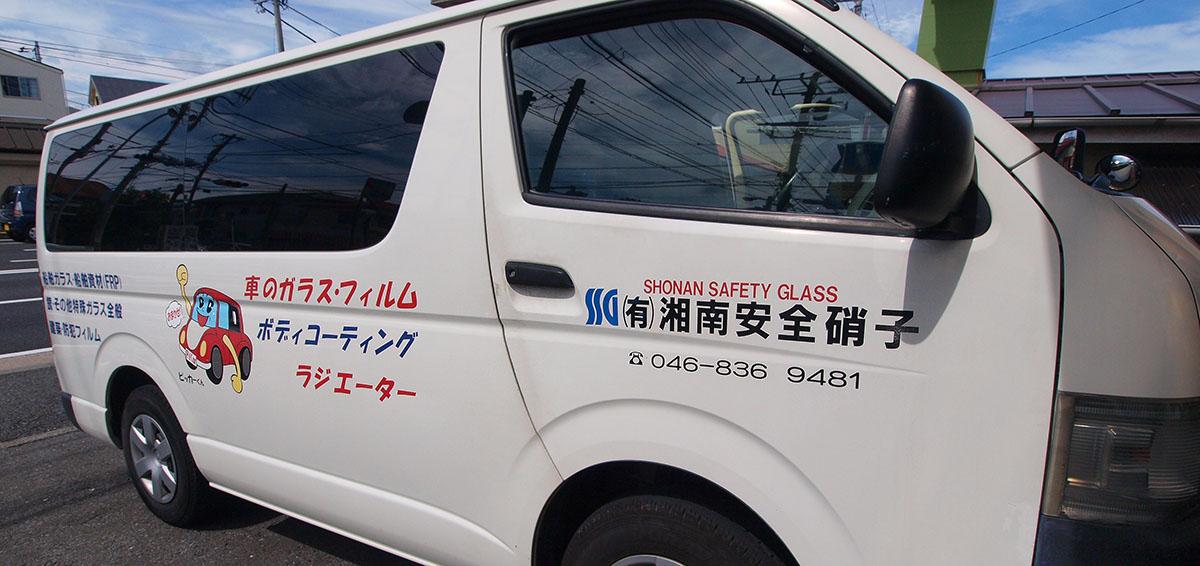 湘南安全硝子 ピッカーくん 自動車