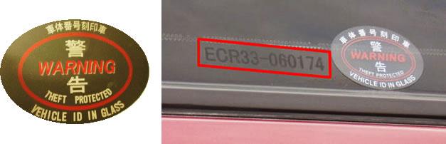 車体番号刻印車の表示